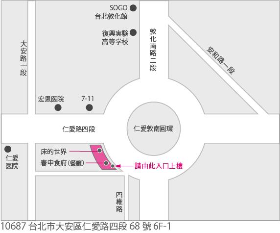 10687台北市大安區仁愛路四段68號6F-1