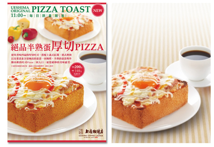 披薩吐司海報設計