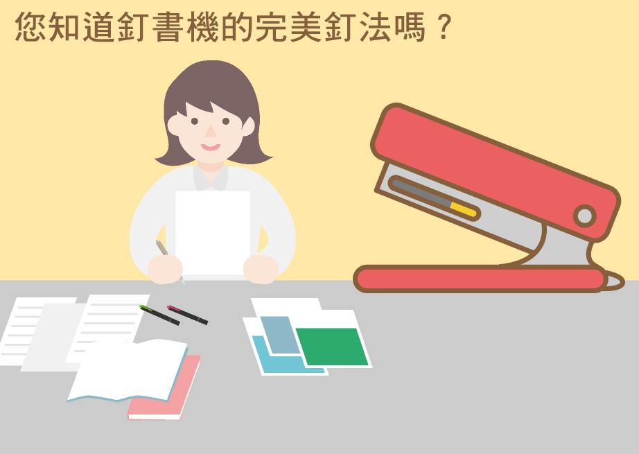 您知道釘書機的完美釘法嗎?