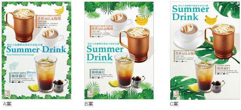 【案例研究】介紹咖啡廳夏季飲品海報的設計過程