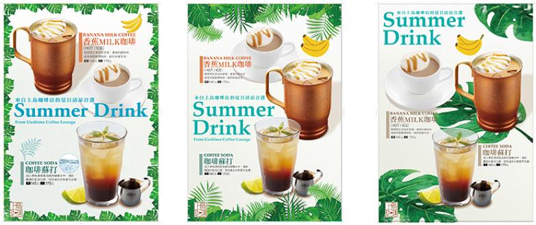 【ケーススタディ】カフェのサマードリンクメニューパネルの制作過程紹介
