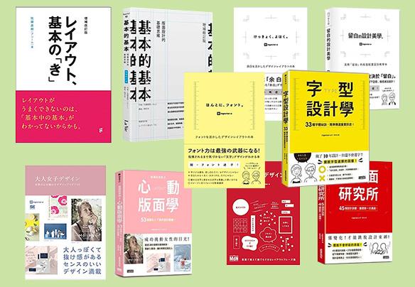最近買った平面デザイン・レイアウトに関する書籍5冊(中国語版・日本語版)を紹介します。