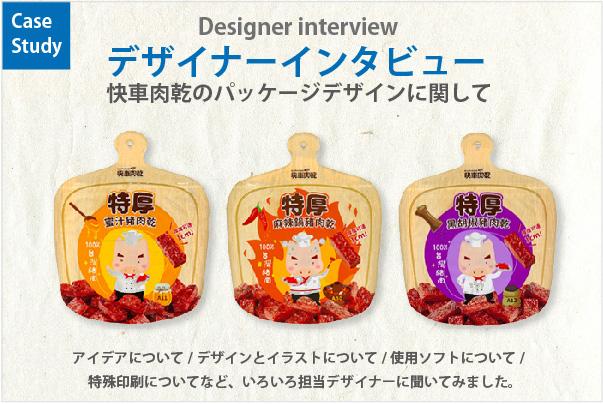 【デザイナーインタビュー】快車肉乾のパッケージデザインに関して